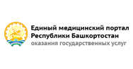 Единый медицинский портал Республики Башкортостан