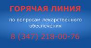 гор_линия_лекарст-обеспечение