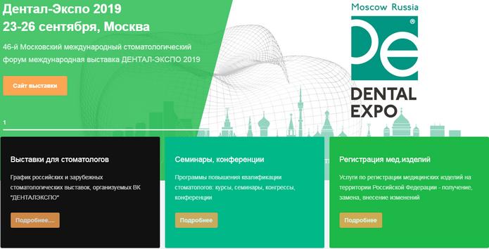 dental-expo2019-small