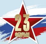 23fevralya-small