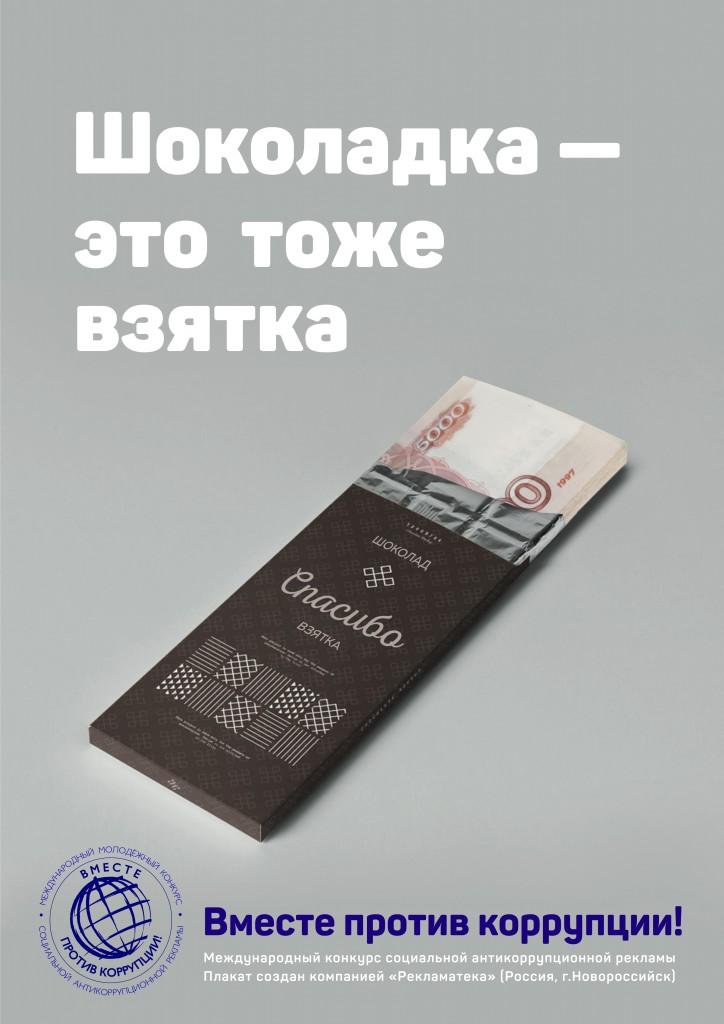 anticorruption01