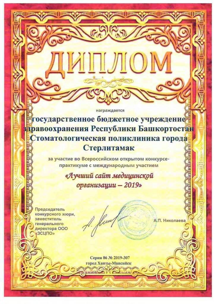 diplom-luchshiy-site-mo2019_