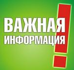 vazhnaya-informatsiya-mini