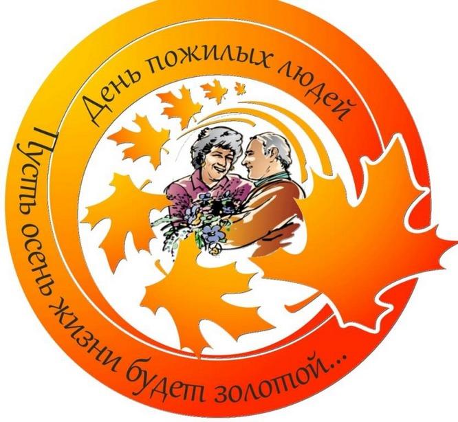 01_10-den-pozhilogo-cheloveka-site
