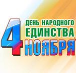 04noyabrya-ico