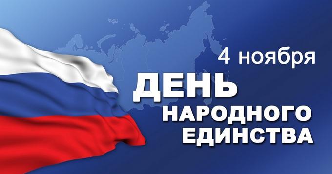 04noyabrya-site