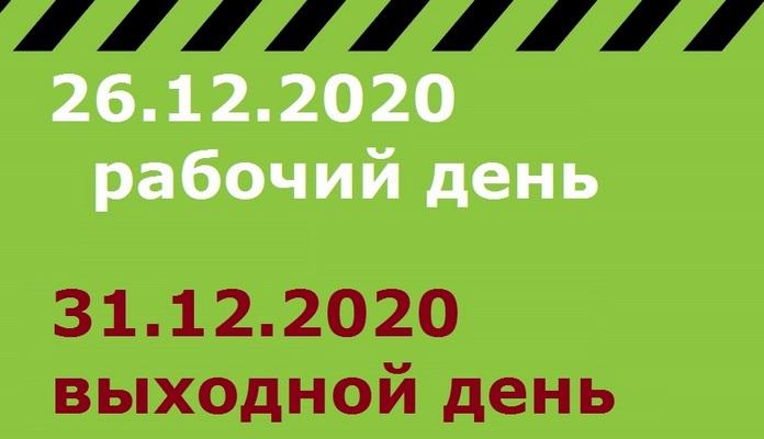 26_12_2020rabochiy-site1