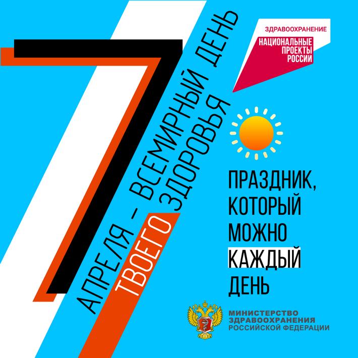 0704zdoroviya-site