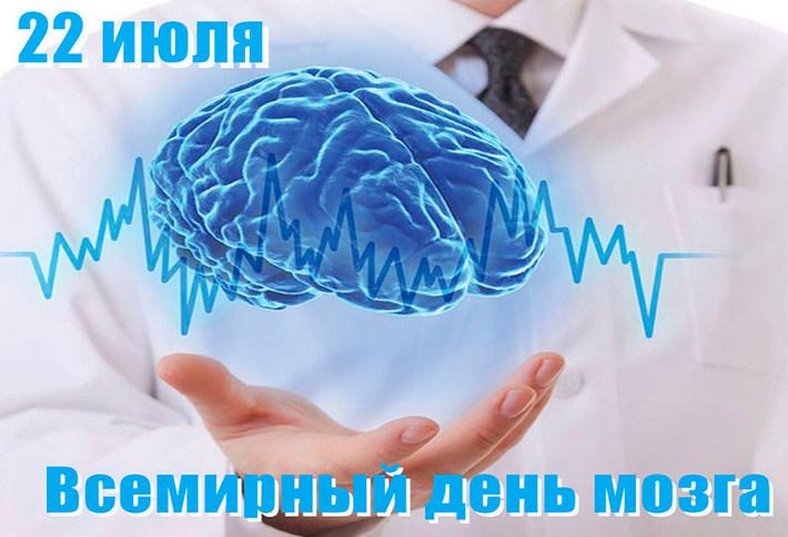2207-den-mozga-site